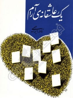کتاب یک عاشقانه ی آرام