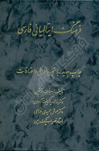 فرهنگ ایتالیایی به فارسی
