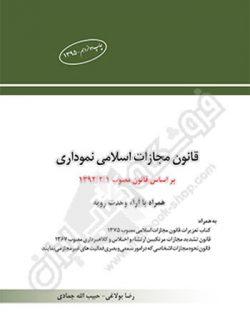 قانون مجازات اسلامی نموداری