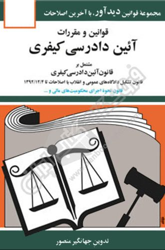 قوانین و مقررات آئین دادرسی کیفری