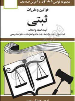 کتاب قوانین و مقررات ثبتی