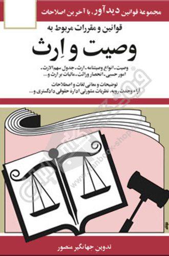قوانین و مقررات مربوط به وصیت و ارث