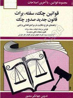 کتاب قانون چک، سفته، برات