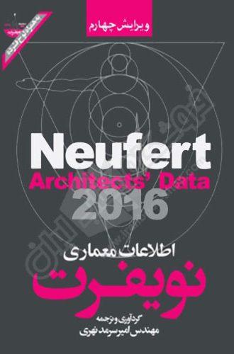 کتاب اطلاعات معماری نویفرت