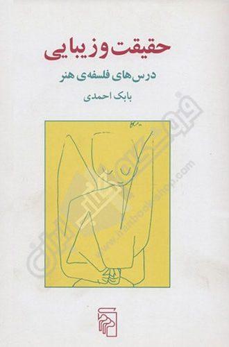 کتاب حقیقت و زیبایی