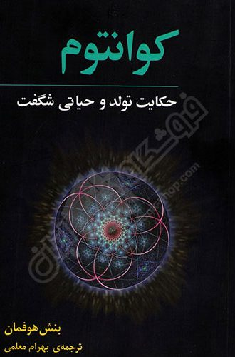 کتاب کوانتوم