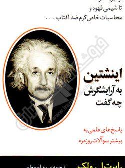 کتاب اینشتین به آرایشگرش چه گفت