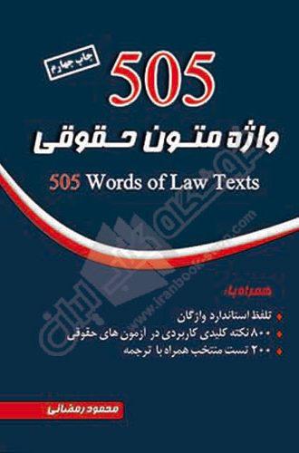 505 واژه متون حقوقی