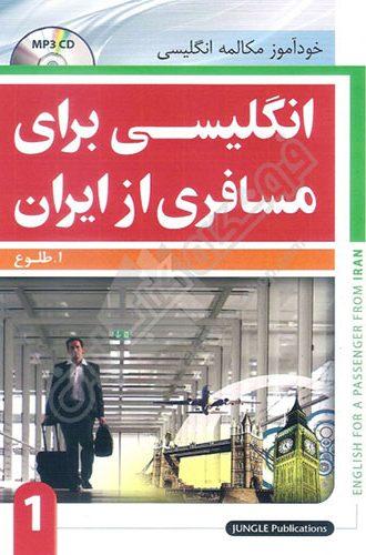 انگلیسی برای مسافری از ایران جلد اول