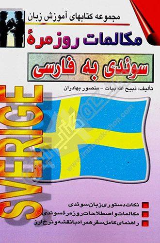 مکالمات روزمره سوئدی به فارسی