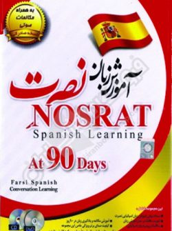 اسپانیایی نصرت
