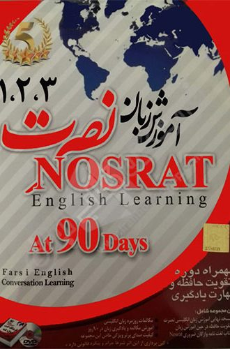 انگلیسی نصرت