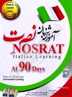 ایتالیایی نصرت