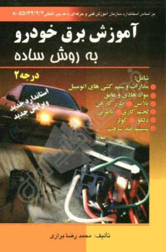 کتاب آموزش برق خودرو