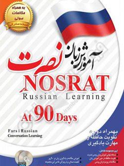 روسی نصرت