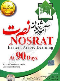 عربی نصرت