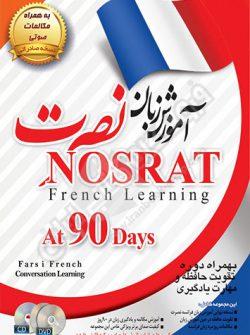 فرانسوی نصرت