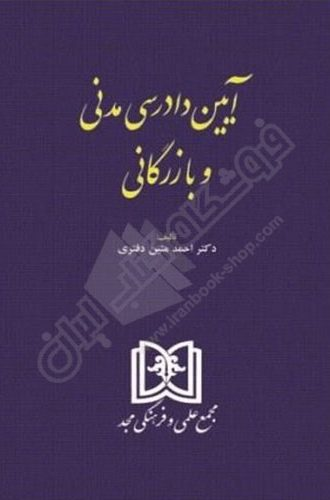 کتاب آیین دادرسی مدنی و بازرگانی