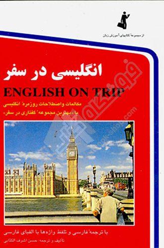 انگلیسی در سفر جلد اول