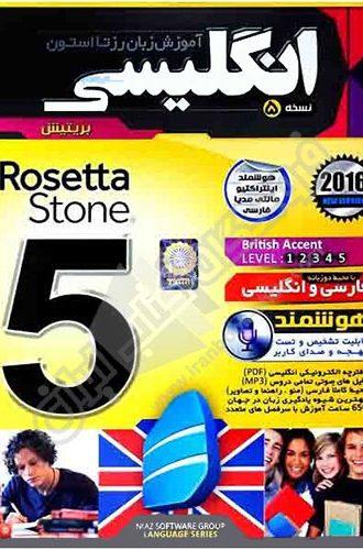 انگلیسی رزتا استون نسخه 5