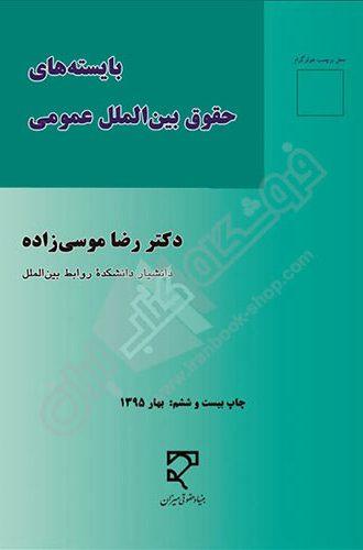 کتاب بایسته های حقوق بین الملل