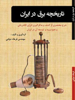 تاریخچه برق در ایران