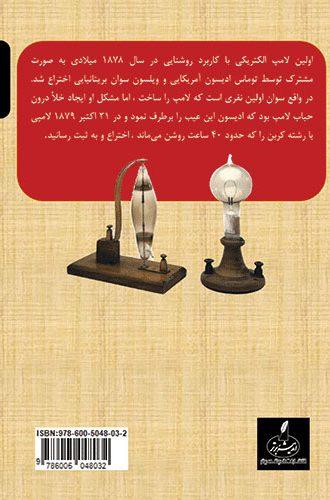 تاریخچه برق ایران