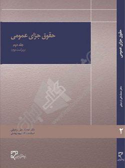 حقوق جزای عمومی جلد دوم