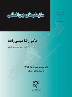 کتاب سازمان های بین المللی