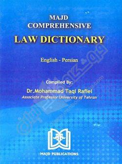 فرهنگ جامع حقوقی