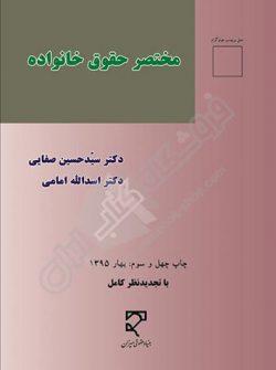 کتاب مختصر حقوق خانواده