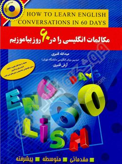 کتاب مکالمات انگلیسی