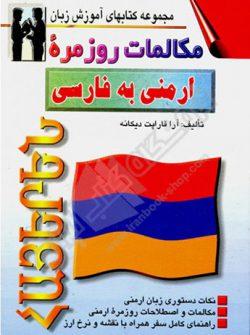 کتاب مکالمات روزمره ارمنی