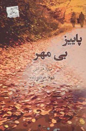 رمان پاییز بی مهر