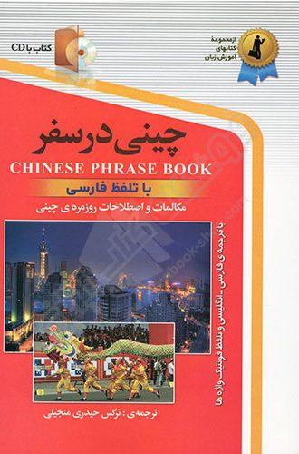 چینی در سفر