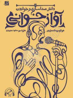 کتاب آوازخوانی