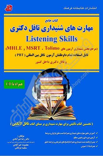 کتاب جامع مهارت های شنیداری تافل