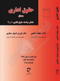 کتاب حقوق اداری جلد اول
