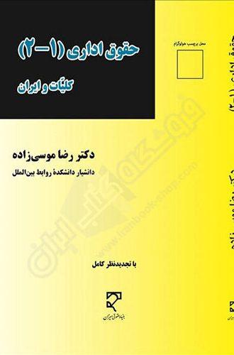 کتاب حقوق اداری
