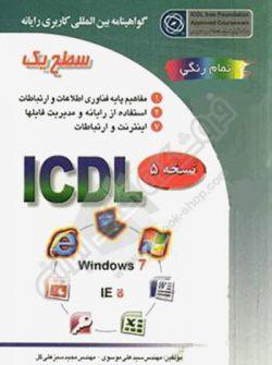 کتاب ICDL