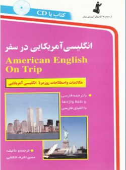 انگلیسی آمریکایی در سفر