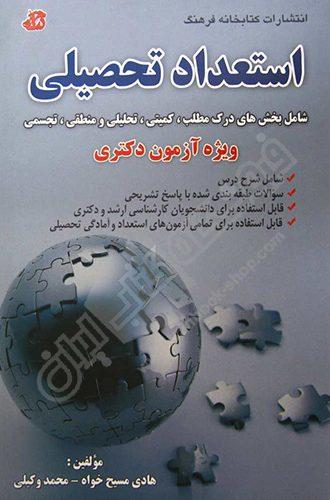 کتاب استعداد تحصیلی