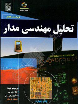 تحلیل مهندسی مدار