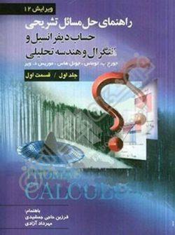 حل مسائل حساب دیفرانسیل 1