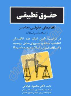 کتاب حقوق تطبیقی