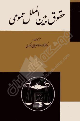 کتاب حقوق بین الملل عمومی