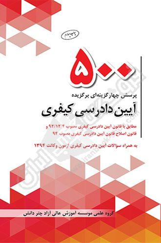 500 پرسش چهارگزینه ای برگزیده آیین دادرسی کیفری