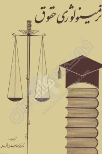 کتاب ترمینولوژی حقوق