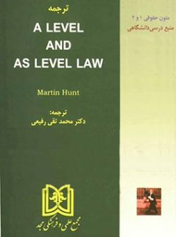 ترجمه A level and as level law