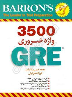 3500 واژه ضروری GRE